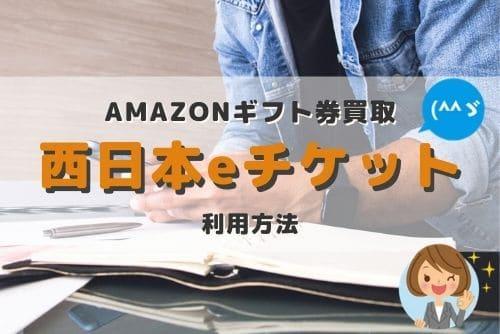 西日本eチケットの利用方法について