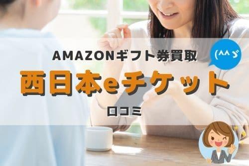 西日本eチケット利用者の評判や口コミを確認しよう