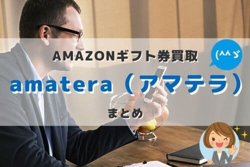 amatera(アマテラ)のまとめ
