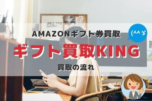 「ギフト買取KING」のAmazonギフト券買取の流れ