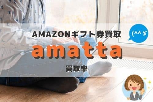 amattaの買取は年中無休、24時間対応