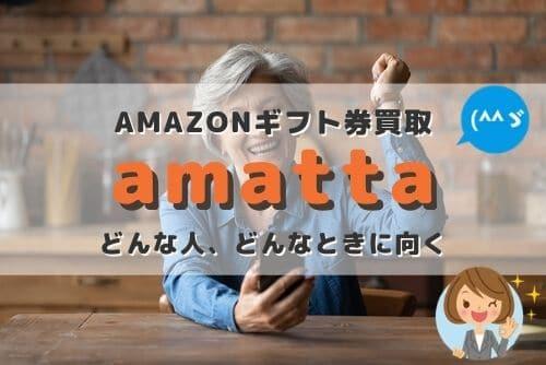 「amatta」は、どんな人、どんなときに向くのか?