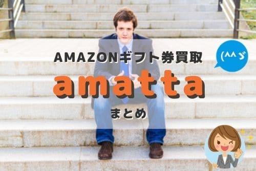 amatta (あまった)のまとめ