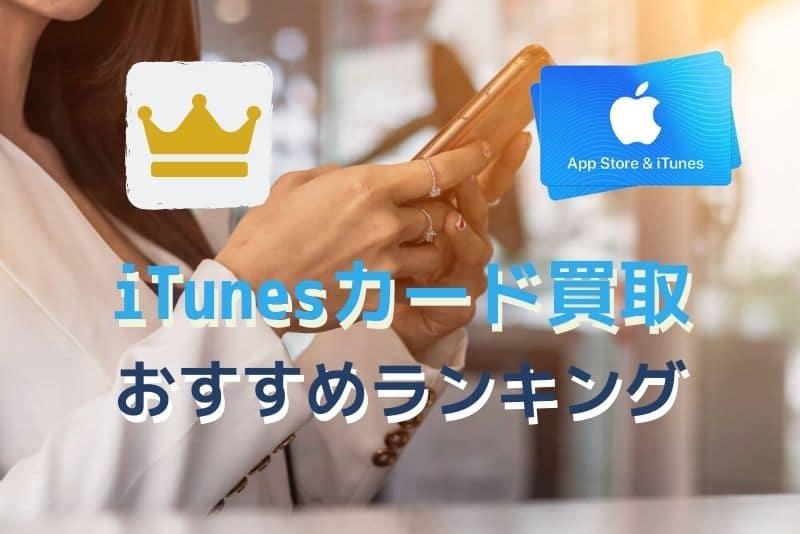 iTunesカード買取サイトおすすめランキング!優良サイト10選!