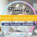 タイムリー 口コミ 評判