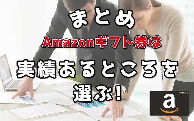 まとめ:Amazonギフト券は実績あるところを選ぶ