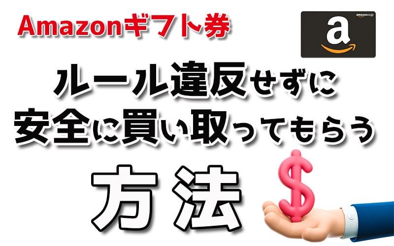 Amazonギフト券をルール違反せずに安全に買い取ってもらう方法
