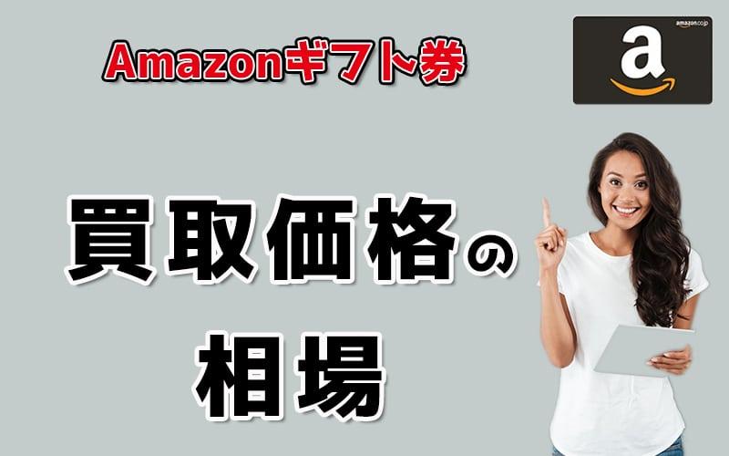 Amazonギフト券の買取価格の相場