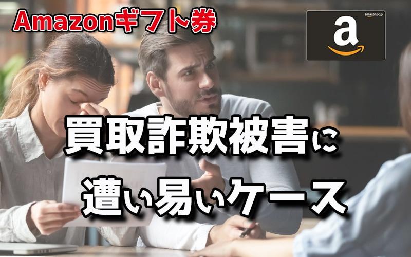 Amazonギフト券 買取詐欺被害に遭い易いケース