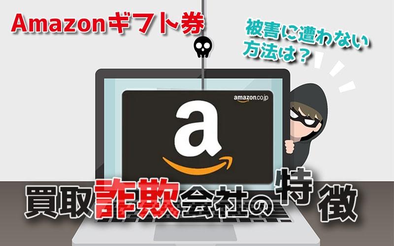 Amazonギフト券買取の詐欺会社の特徴!被害に遭わない方法