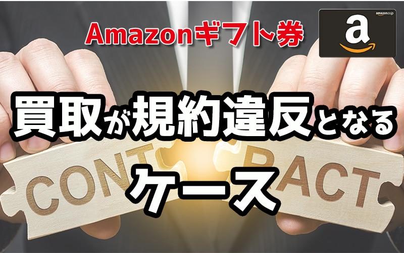 Amazonギフト券買取が規約違反となるケース