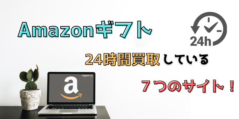 24時間アマギフ買取している7サイト!