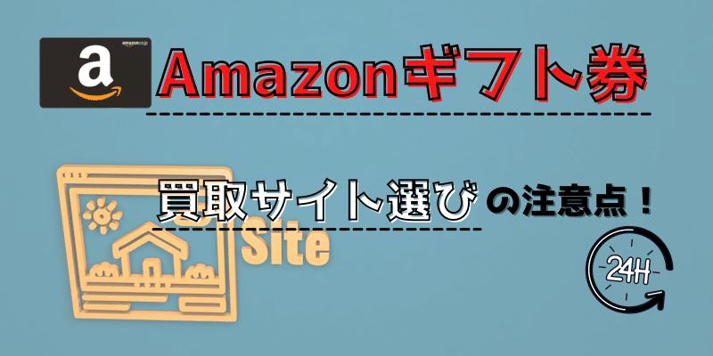Amazonギフト券買取サイト選びの注意点