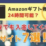 Amazonギフト券買取は24時間可能?深夜でも入金してくれるサイト7選!