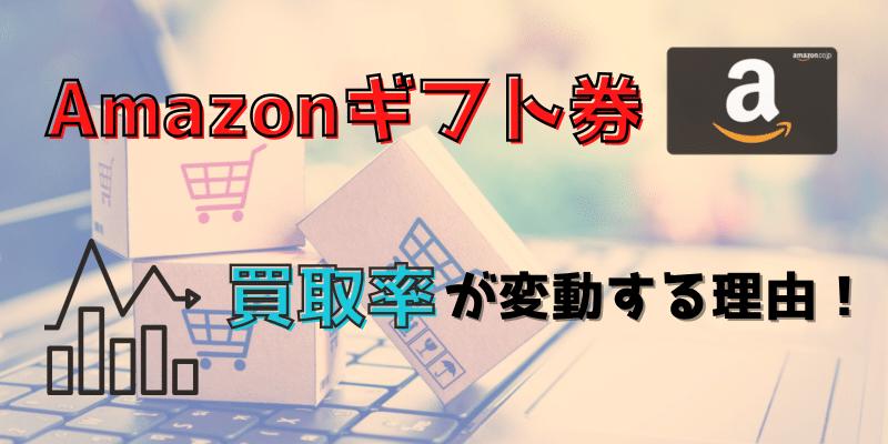 Amazonギフト券の買取率が変動する理由