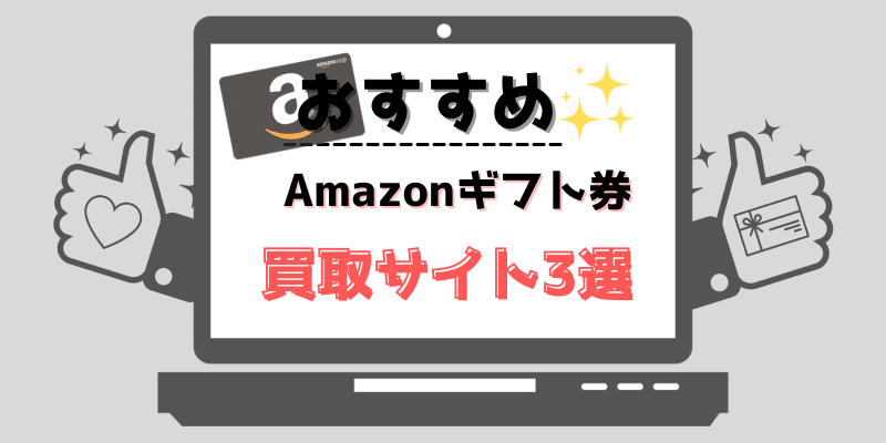 おすすめ!Amazonギフト券買取サイト3選
