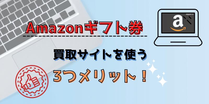 Amazonギフト券買取サイトを使う3つメリット