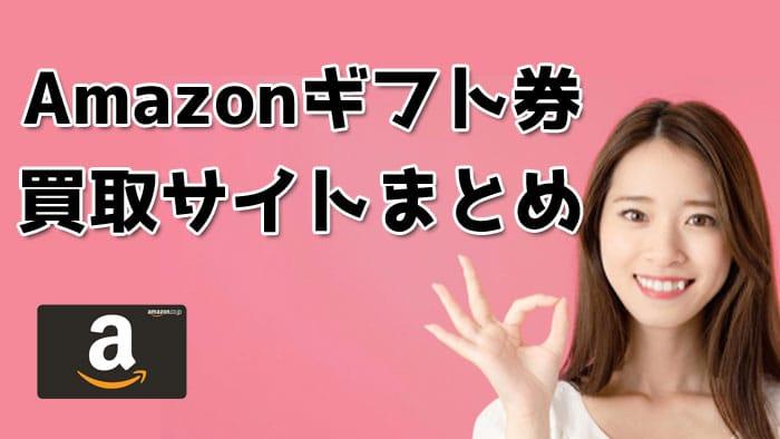 Amazonギフト券買取サイトまとめ