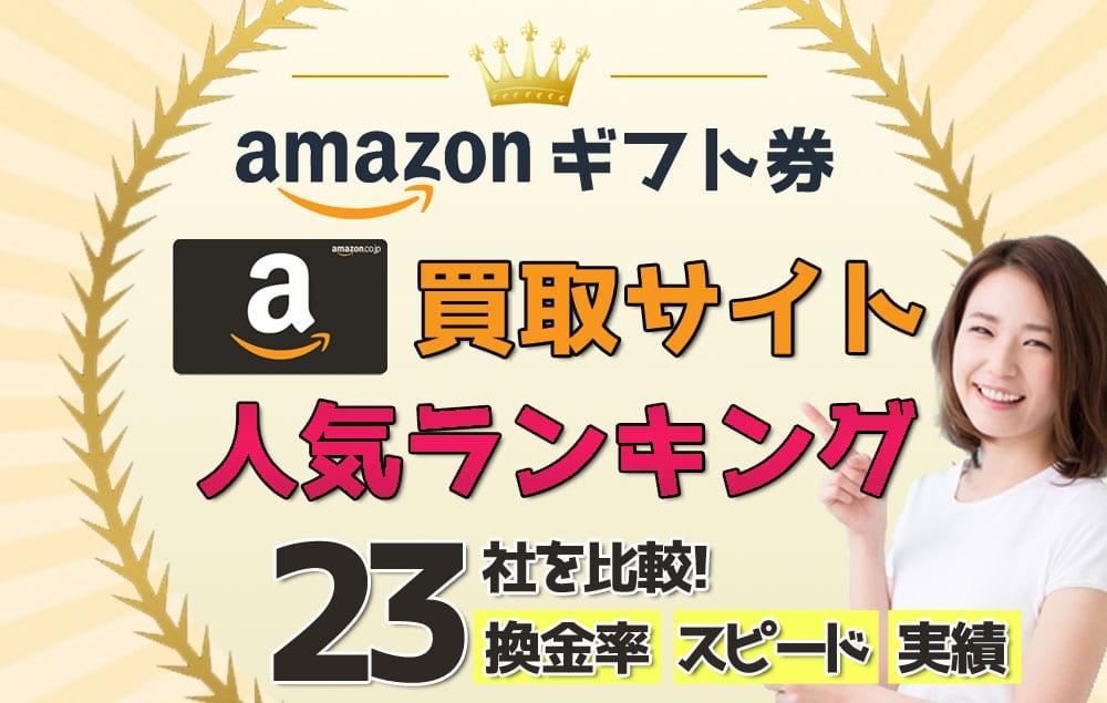 Amazonギフト券買取サイトおすすめ23社を比較!人気ランキング&後悔しない選び方