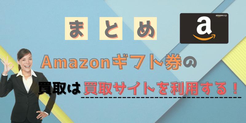 まとめ:Amazonギフト券の買取は買取サイトを利用する