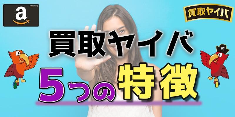 買取ヤイバの5つの特徴を解説!
