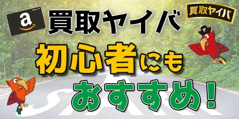 買取ヤイバまとめ:初心者にもおすすめ!