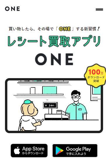 即金アプリ ONE