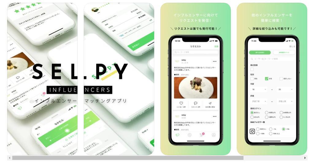 即金アプリ セルピー